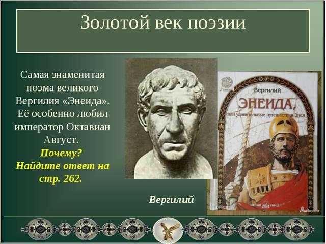 Золотой век поэзии Вергилий Самая знаменитая поэма великого Вергилия «Энеида»...