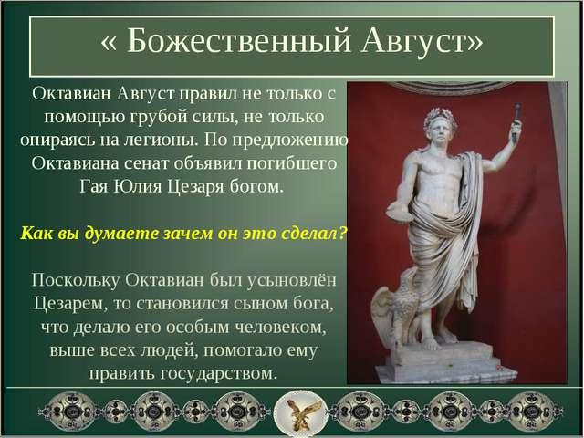 « Божественный Август» Октавиан Август правил не только с помощью грубой силы...