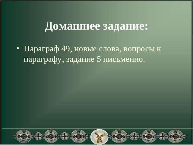 Домашнее задание: Параграф 49, новые слова, вопросы к параграфу, задание 5 пи...