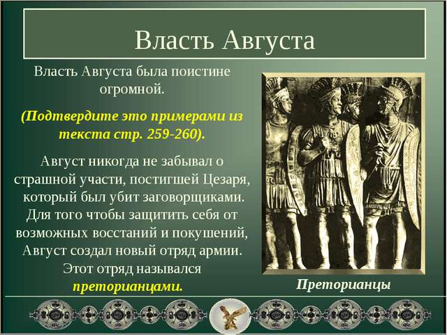 Власть Августа Власть Августа была поистине огромной. (Подтвердите это пример...