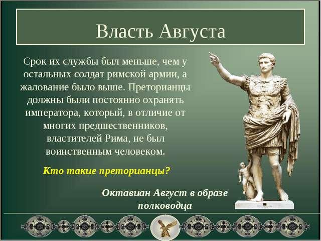 Власть Августа Октавиан Август в образе полководца Срок их службы был меньше,...