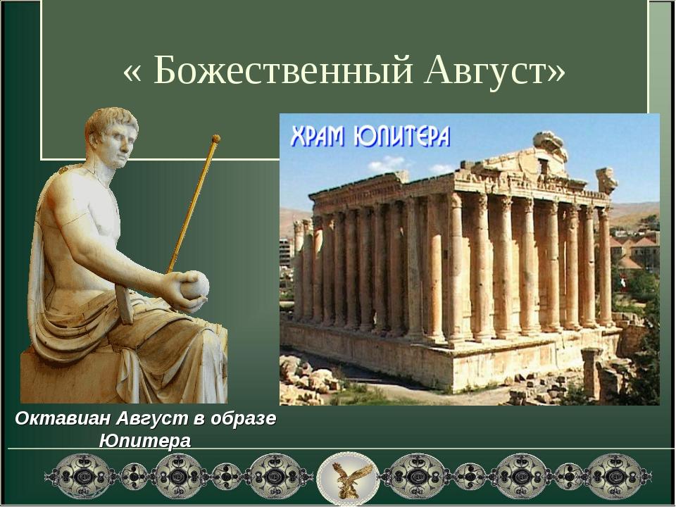 « Божественный Август» Октавиан Август в образе Юпитера