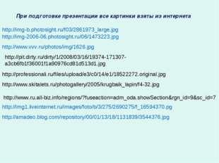 http://img-b.photosight.ru/f03/2861973_large.jpg http://img1.liveinternet.ru/