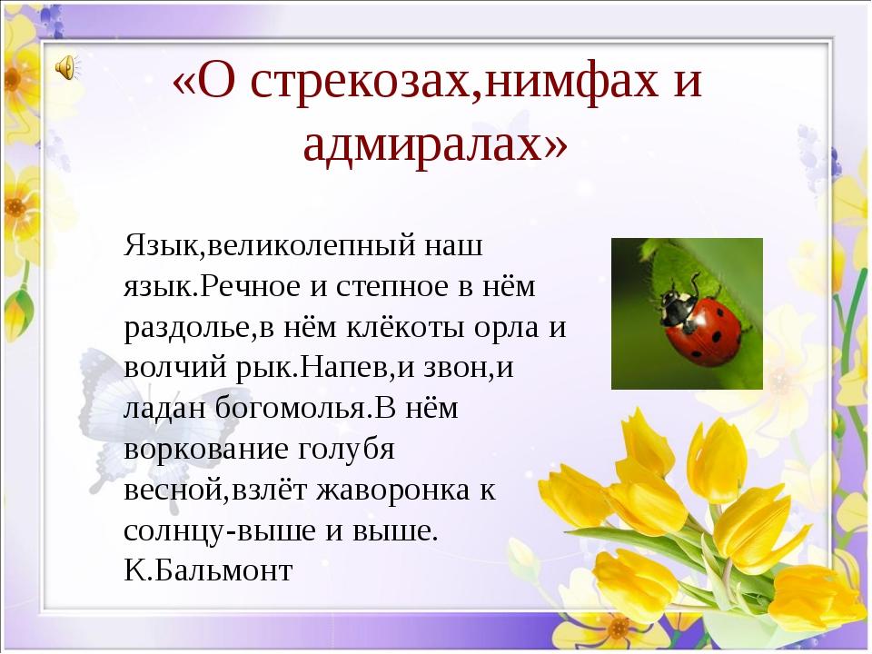 «О стрекозах,нимфах и адмиралах» Язык,великолепный наш язык.Речное и степное...