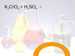 K2CrO4 + H2SO4 →