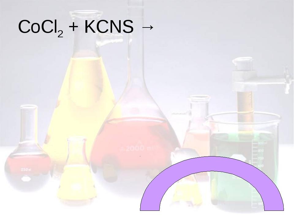 CoCl2 + KCNS →