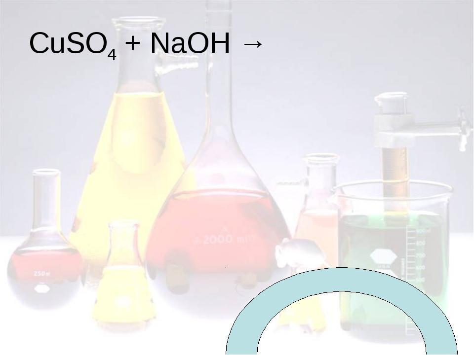 CuSO4 + NaOH →
