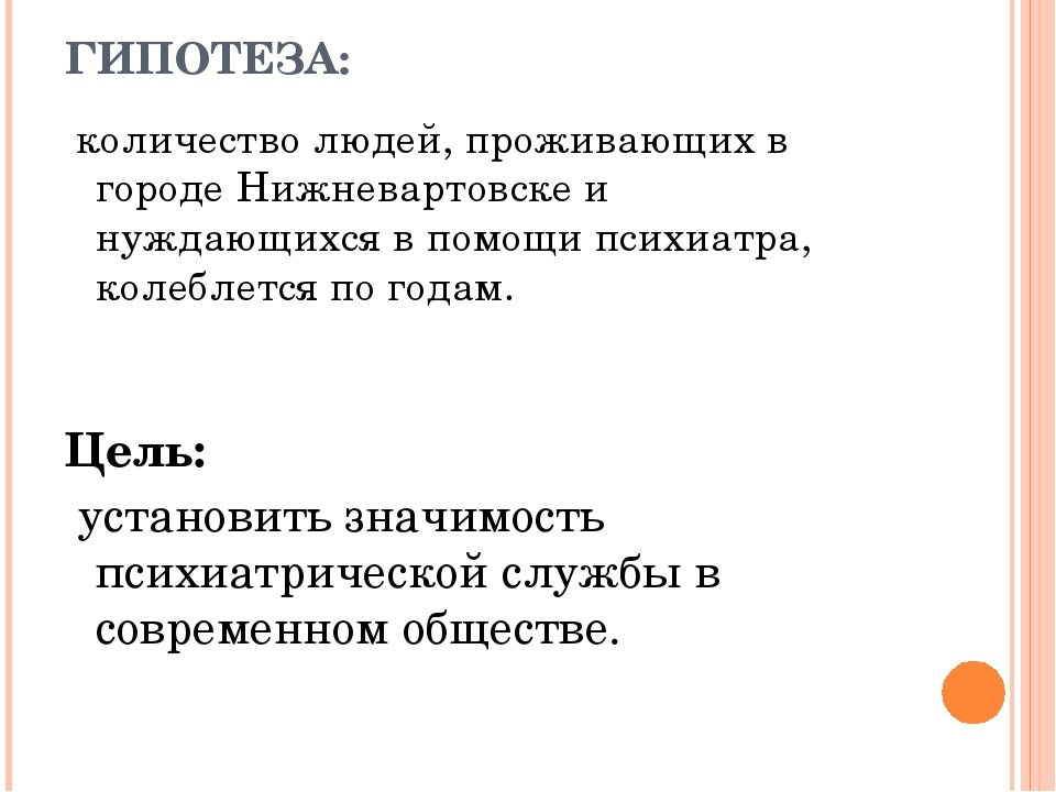 ГИПОТЕЗА: количество людей, проживающих в городе Нижневартовске и нуждающихся...
