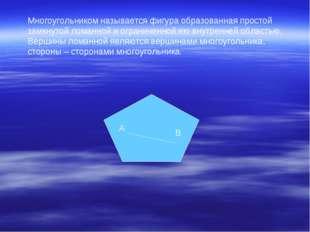 Многоугольником называется фигура образованная простой замкнутой ломанной и о