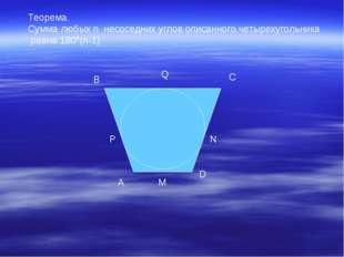 Теорема. Сумма любых n несоседних углов описанного четырехугольника равна 180
