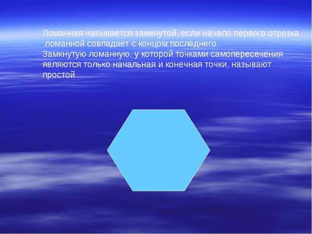 Ломанная называется замкнутой, если начало первого отрезка ломанной совпадает...