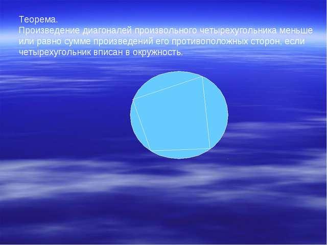 Теорема. Произведение диагоналей произвольного четырехугольника меньше или ра...