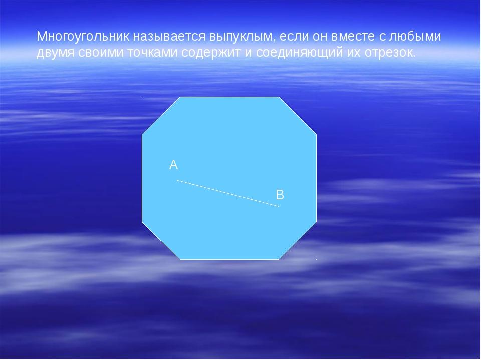 Многоугольник называется выпуклым, если он вместе с любыми двумя своими точка...