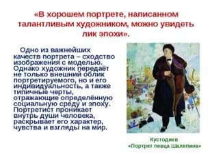 «В хорошем портрете, написанном талантливым художником, можно увидеть лик эп