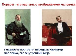 Портрет- это картина с изображением человека Главное в портрете- передать хар