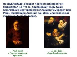 Но величайший расцвет портретной живописи приходится на XVII в., подаривший м