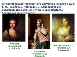 В России расцвет портретного искусства начался в XVIII в. Ф. Рокотов, Д. Леви