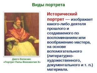 Исторический портрет— изображает какого-либо деятеля прошлого и создаваемог