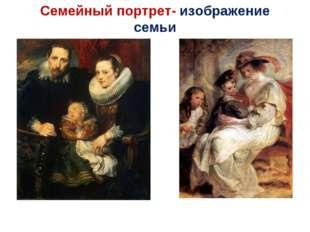 Семейный портрет- изображение семьи