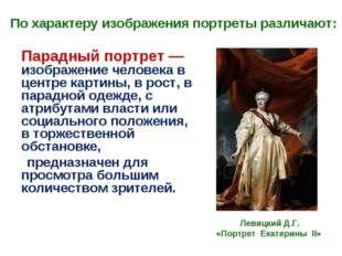 Парадный портрет— изображение человека в центре картины, в рост, в парадной