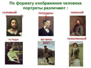 По формату изображения человека портреты различают : головной (оплечный) поко
