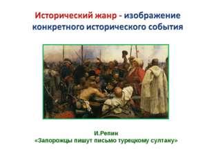 И.Репин «Запорожцы пишут письмо турецкому султану»