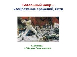 Батальный жанр – изображение сражений, битв А. Дейнека «Оборона Севастополя»