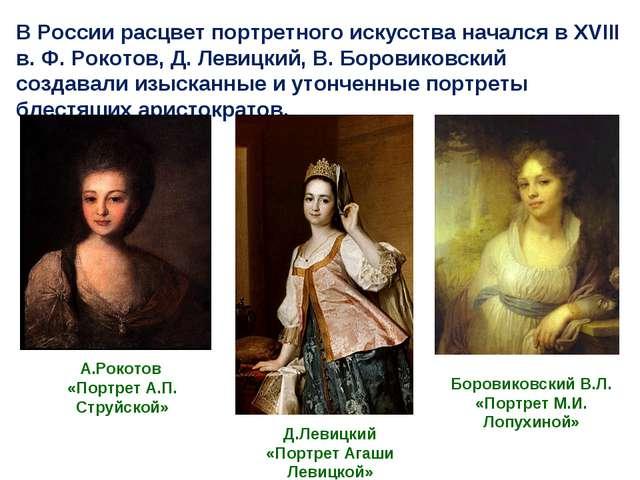 В России расцвет портретного искусства начался в XVIII в. Ф. Рокотов, Д. Леви...