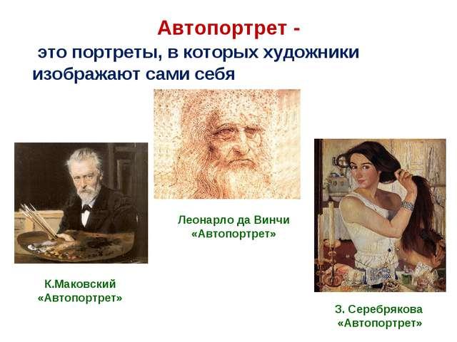 Автопортрет - это портреты, в которых художники изображают сами себя К.Маковс...