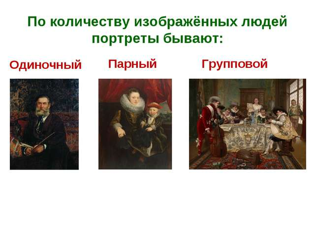 По количеству изображённых людей портреты бывают: Одиночный Парный Групповой