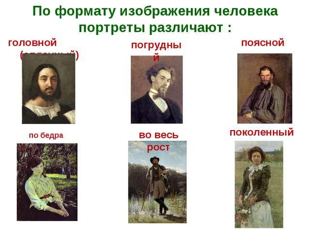 По формату изображения человека портреты различают : головной (оплечный) поко...