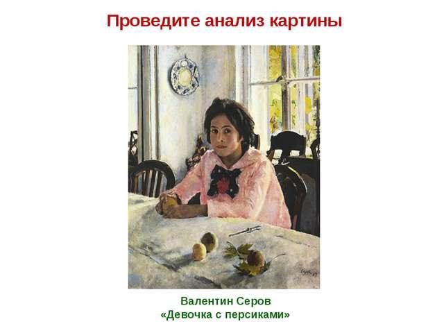 Проведите анализ картины Валентин Серов «Девочка с персиками»