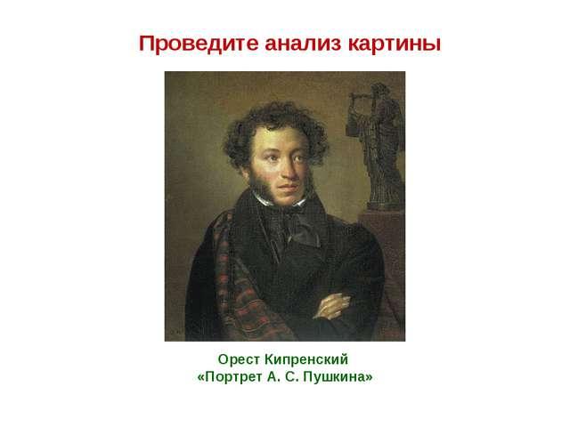 Проведите анализ картины Орест Кипренский «Портрет А. С. Пушкина»
