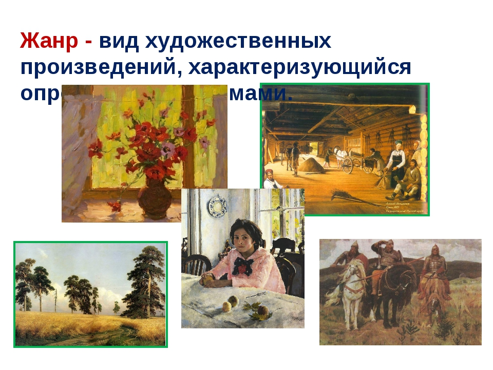 Жанр - вид художественных произведений, характеризующийся определенными темами.
