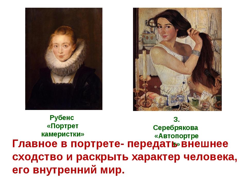 Главное в портрете- передать внешнее сходство и раскрыть характер человека, е...