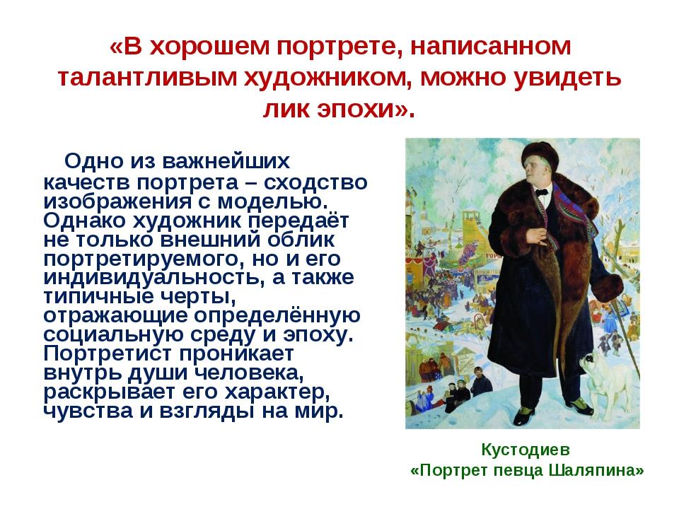 «В хорошем портрете, написанном талантливым художником, можно увидеть лик эп...