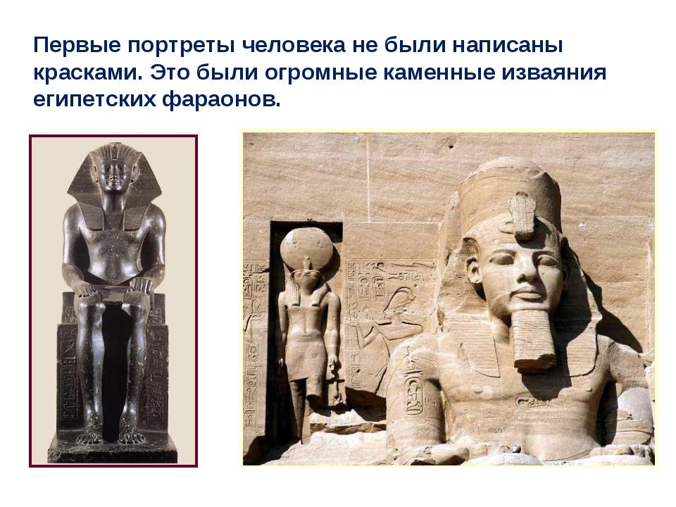 Первые портреты человека не были написаны красками. Это были огромные каменны...