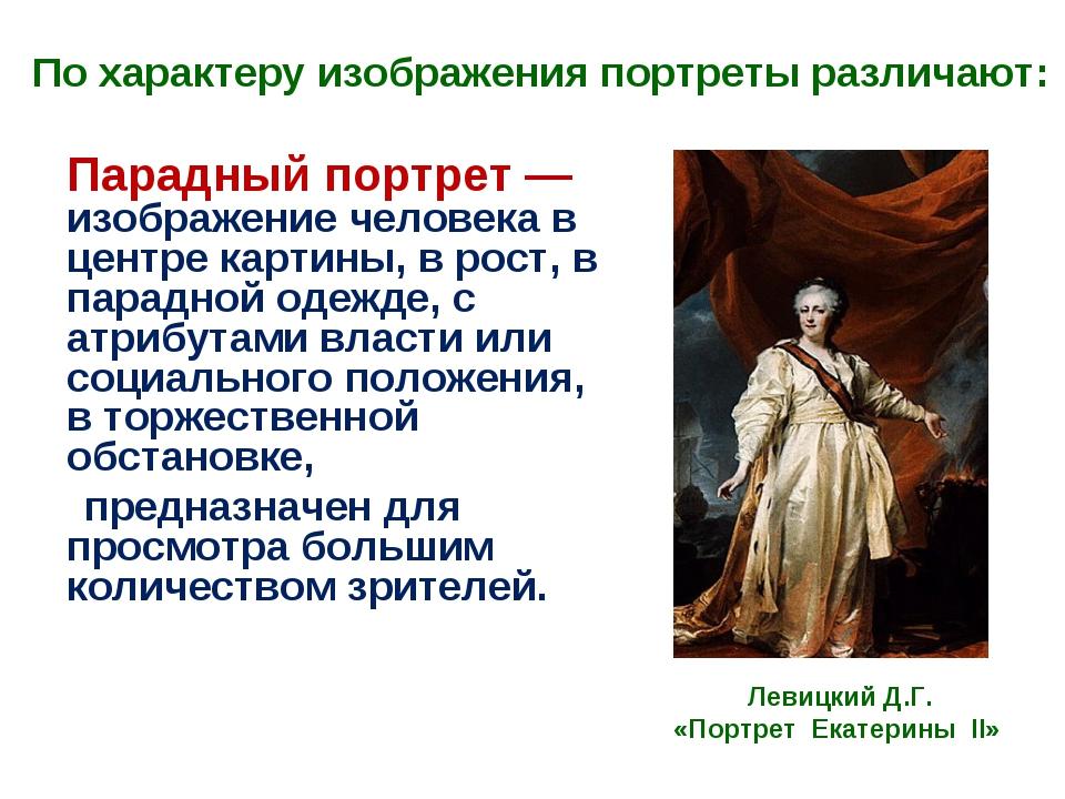 Парадный портрет— изображение человека в центре картины, в рост, в парадной...