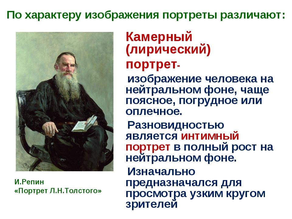 По характеру изображения портреты различают: Камерный (лирический) портрет- и...