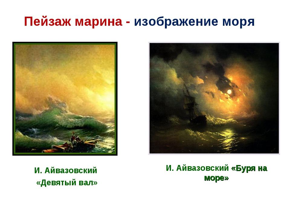 И. Айвазовский «Девятый вал» Пейзаж марина - изображение моря И. Айвазовский...