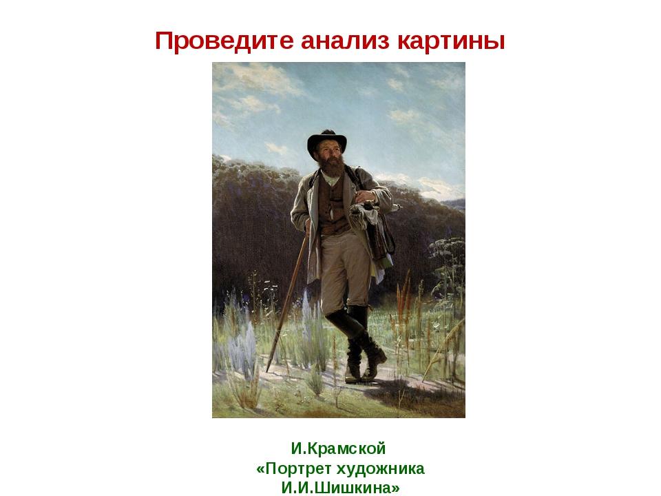 Проведите анализ картины И.Крамской «Портрет художника И.И.Шишкина»