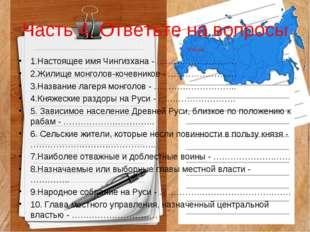 Часть 4. Ответьте на вопросы 1.Настоящее имя Чингизхана - ………………………. 2.Жилище