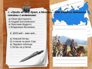 3. «Приди ко мне, брат, в Москву», - эти слова из летописи связаны с княжение