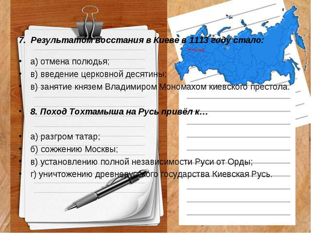 7. Результатом восстания в Киеве в 1113 году стало: а) отмена полюдья; в) вве...