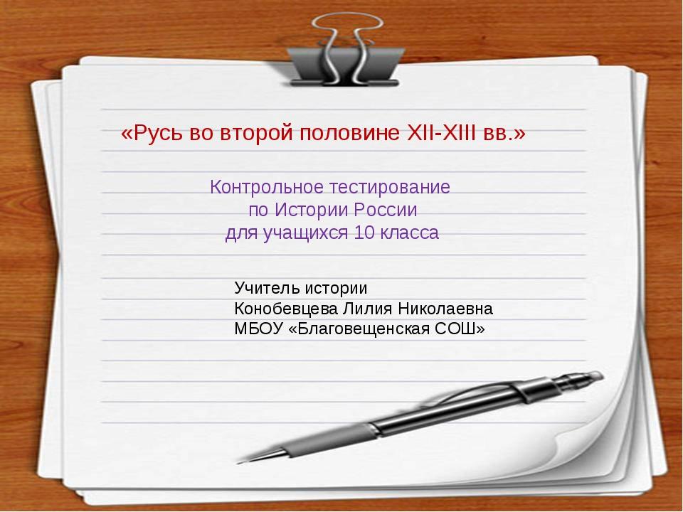 «Русь во второй половине XII-XIII вв.» Контрольное тестирование по Истории Ро...