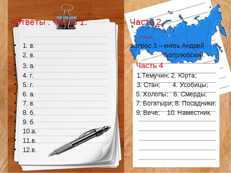 Ответы . Часть 1. Часть 2. 1. в. вопрос 3 – князь Андрей 2. в. Боголюбский. 3...
