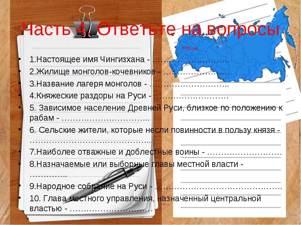 Часть 4. Ответьте на вопросы 1.Настоящее имя Чингизхана - ………………………. 2.Жилище...