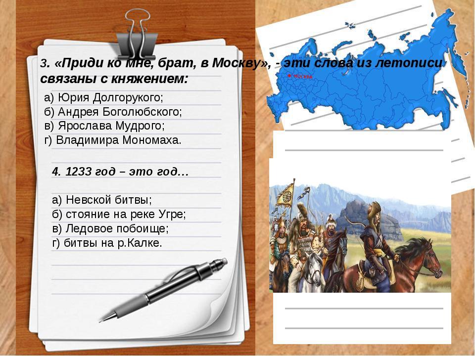 3. «Приди ко мне, брат, в Москву», - эти слова из летописи связаны с княжение...
