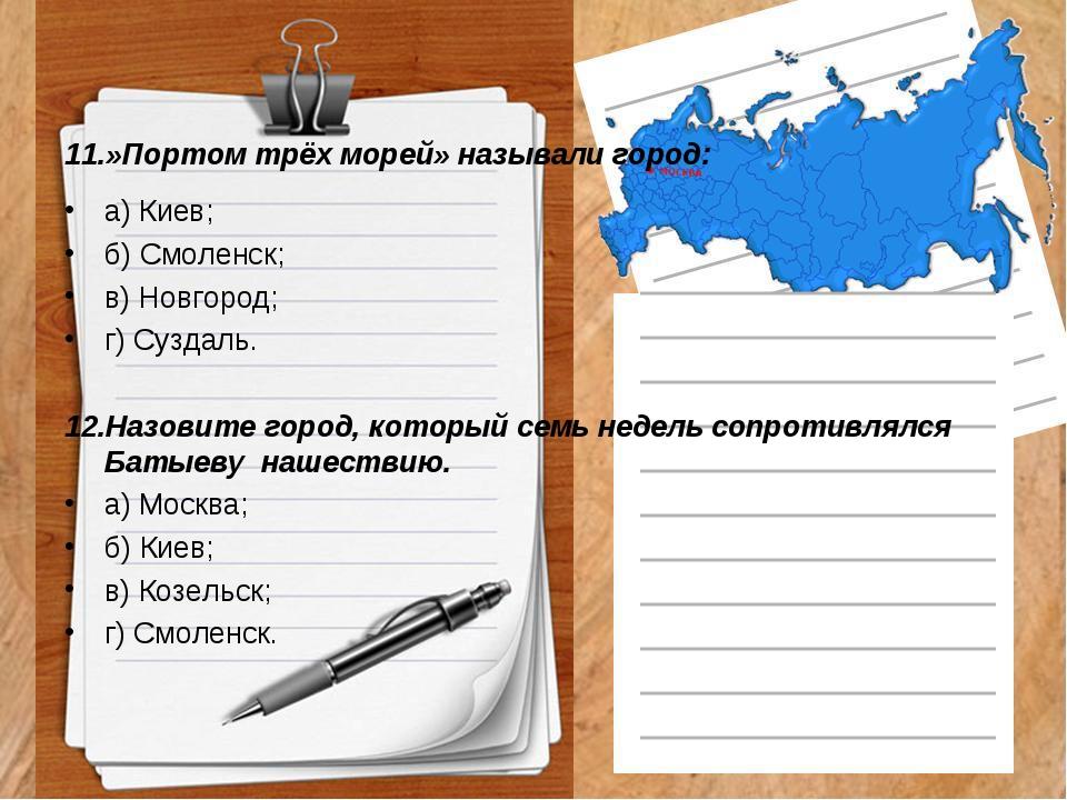 11.»Портом трёх морей» называли город: а) Киев; б) Смоленск; в) Новгород; г)...