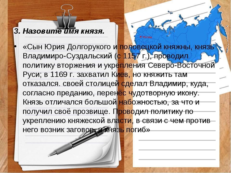 3. Назовите имя князя. «Сын Юрия Долгорукого и половецкой княжны, князь Влад...